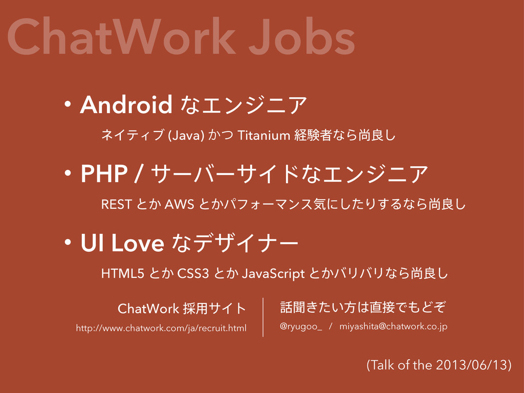 ChatWork Jobs ɾAndroid ͳΤϯδχΞ ωΠςΟϒ(Java) ͔ͭ T...
