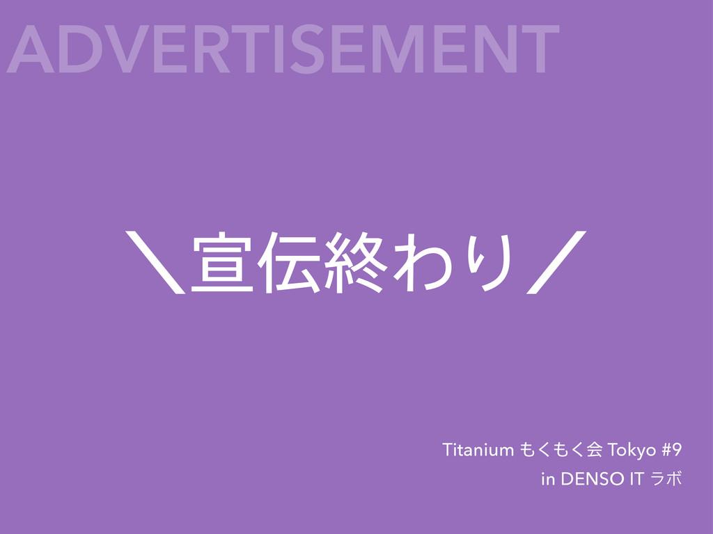 ʘએऴΘΓʗ Titanium ͘͘ձ Tokyo #9 in DENSO IT ϥϘ ...