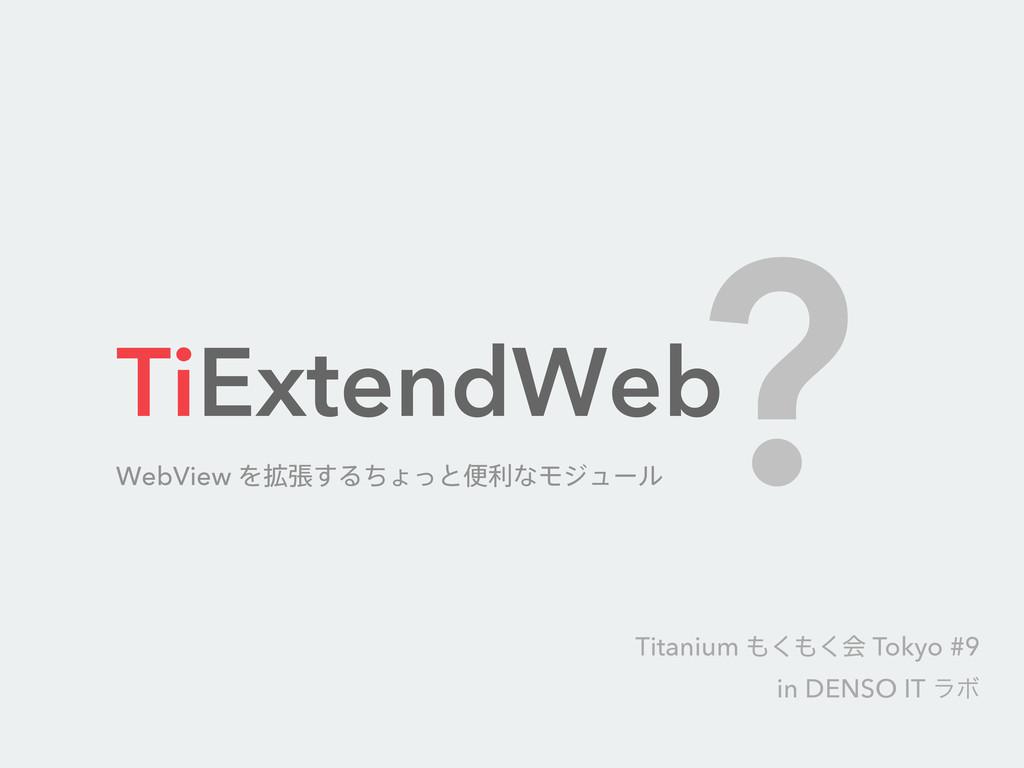 TiExtendWeb WebView Λ֦ு͢ΔͪΐͬͱศརͳϞδϡʔϧ ? Titaniu...