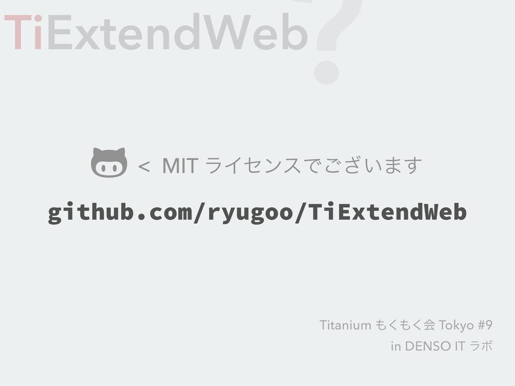 github.com/ryugoo/TiExtendWeb  < MIT ϥΠηϯεͰ͍͟͝...