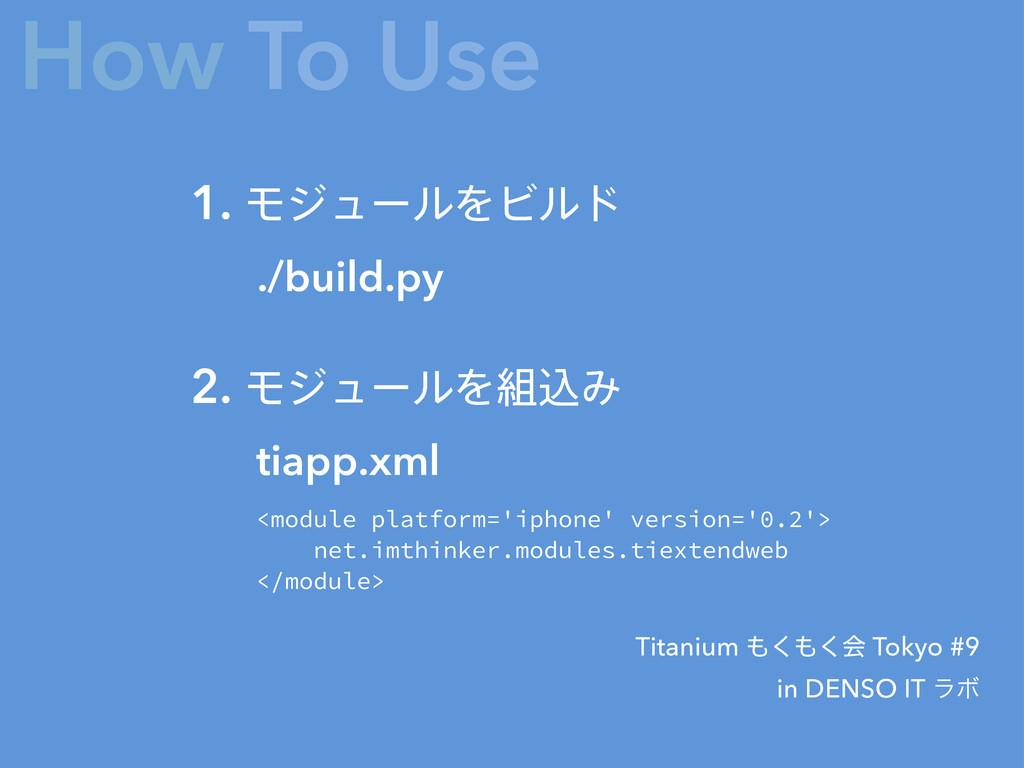 ./build.py 1. ϞδϡʔϧΛϏϧυ Titanium ͘͘ձ Tokyo #9...