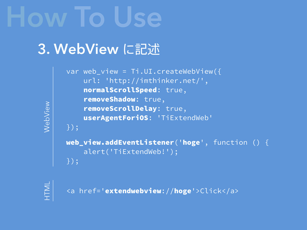 3. WebView ʹهड़ How To Use var web_view = Ti.UI....