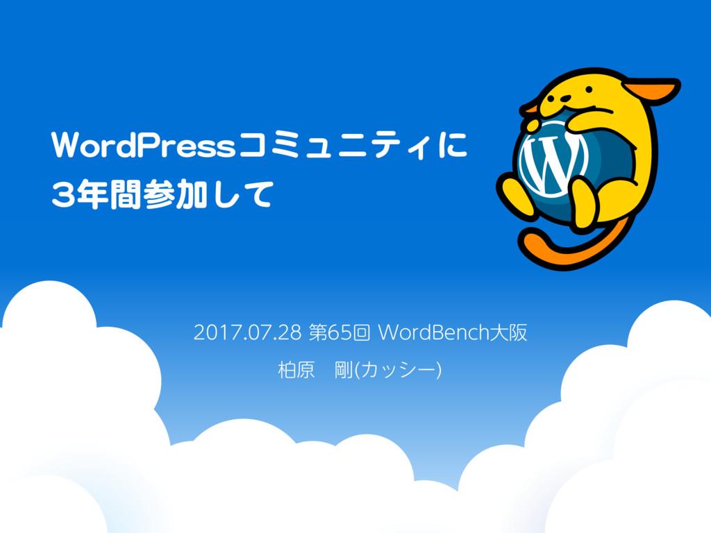 WordPressコミュニティに  3年間参加して ୈճ8PSE#...