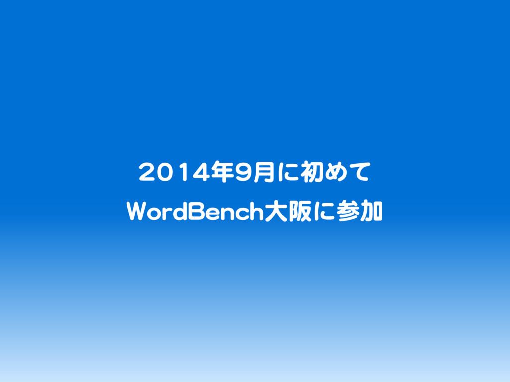 2014年9月に初めて  WordBench大阪に参加