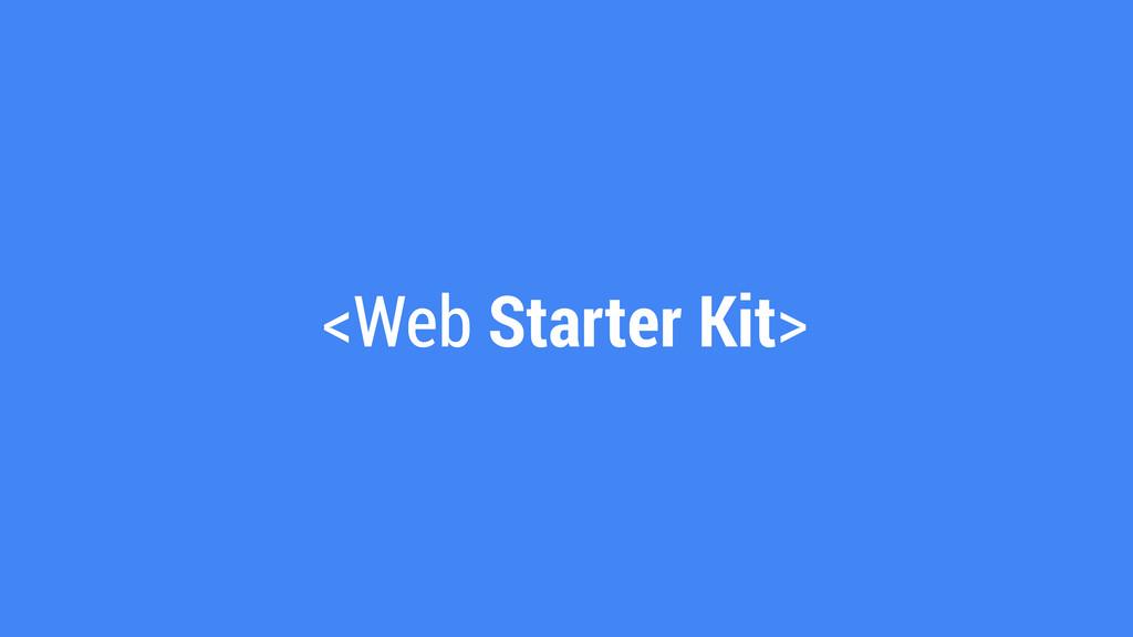 <Web Starter Kit>