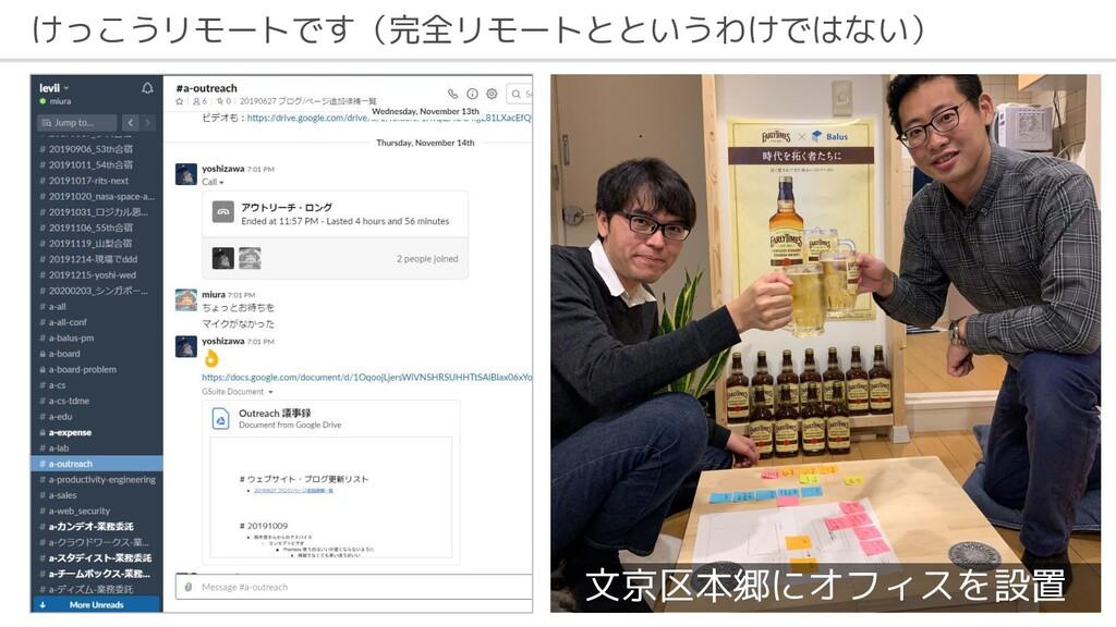 けっこうリモートです(完全リモートとというわけではない) 文京区本郷にオフィスを設置