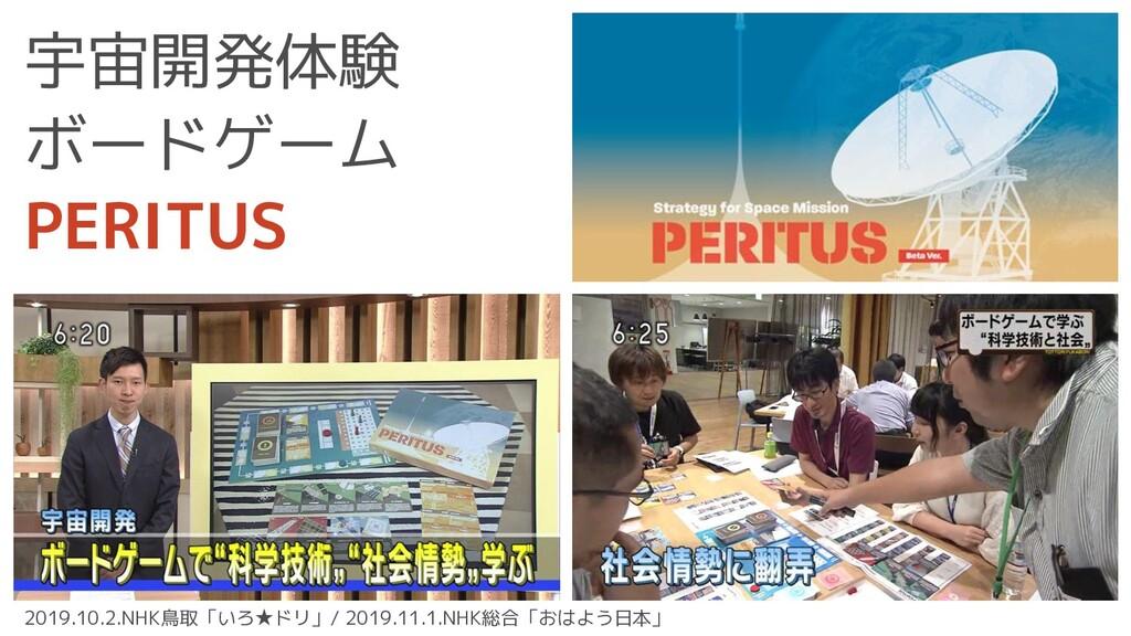 2019.10.2.NHK鳥取「いろ★ドリ」/ 2019.11.1.NHK総合「おはよう日本」...