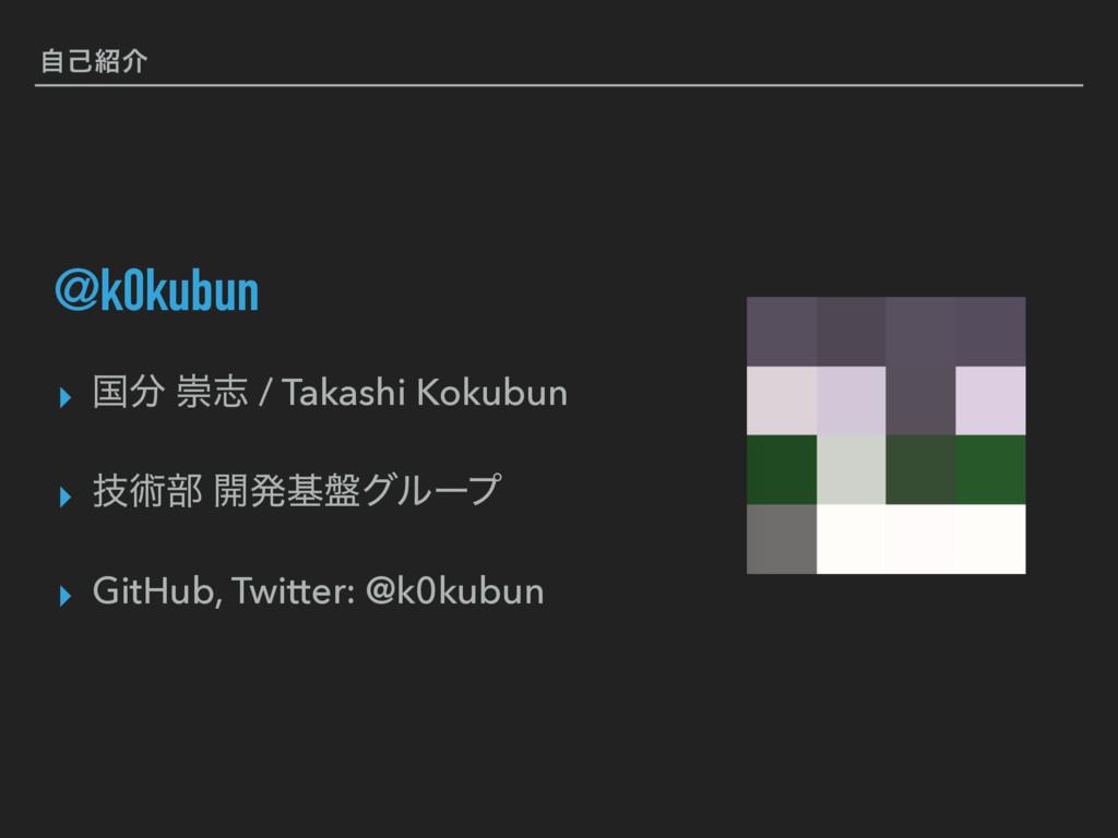 ࣗݾհ ▸ ࠃ ਸࢤ / Takashi Kokubun ▸ ٕज़෦ ։ൃج൫άϧʔϓ ▸...