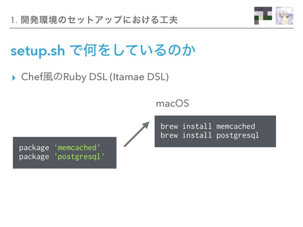 setup.sh ͰԿΛ͍ͯ͠Δͷ͔ ▸ Chef෩ͷRuby DSL (Itamae DSL...