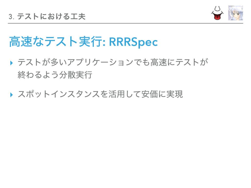 ߴͳςετ࣮ߦ: RRRSpec ▸ ςετ͕ଟ͍ΞϓϦέʔγϣϯͰߴʹςετ͕ ऴΘΔ...