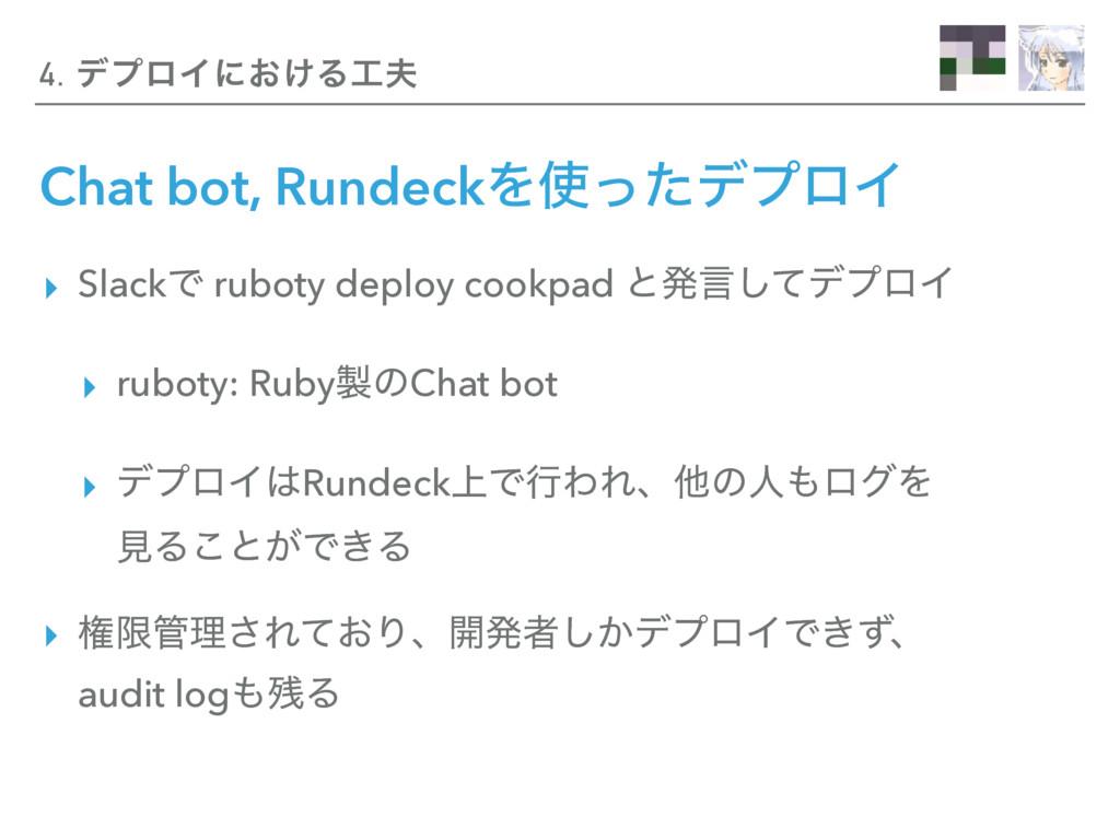 Chat bot, RundeckΛͬͨσϓϩΠ ▸ SlackͰ ruboty deplo...