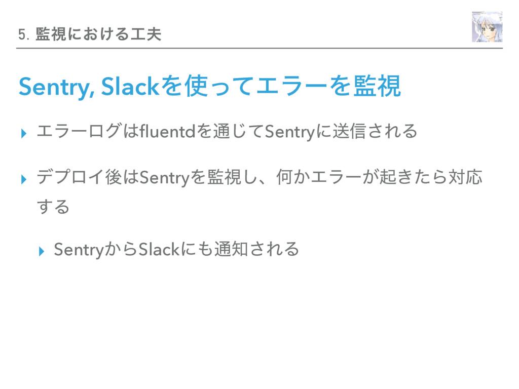 Sentry, SlackΛͬͯΤϥʔΛࢹ ▸ ΤϥʔϩάfluentdΛ௨ͯ͡Sentr...