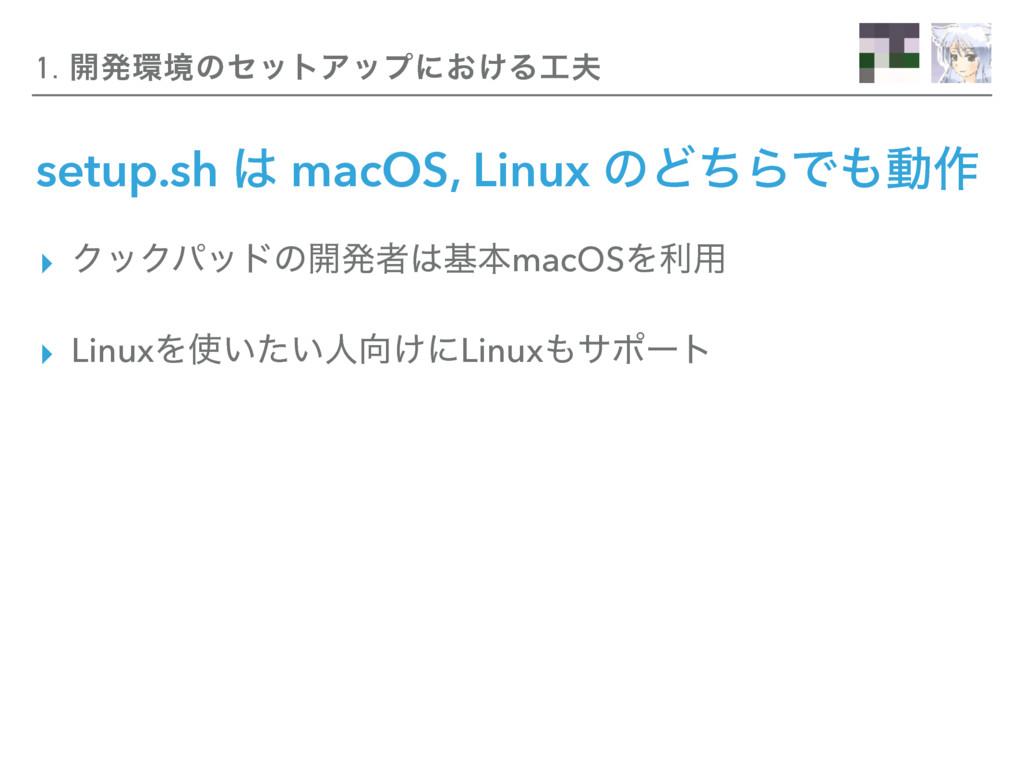 setup.sh  macOS, Linux ͷͲͪΒͰಈ࡞ ▸ ΫοΫύουͷ։ൃऀج...