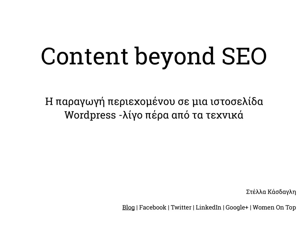 Content beyond SEO Η παραγωγή περιεχομένου σε μ...