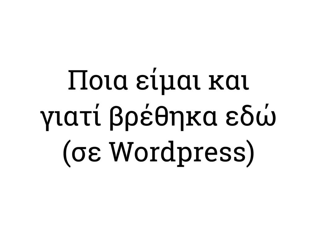 Ποια είμαι και γιατί βρέθηκα εδώ (σε Wordpress)