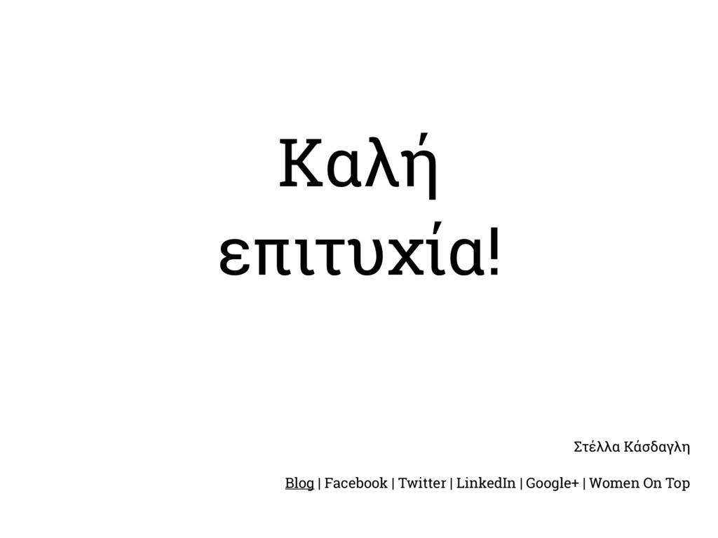 Καλή  επιτυχία! Στέλλα Κάσδαγλη Blog | Faceboo...