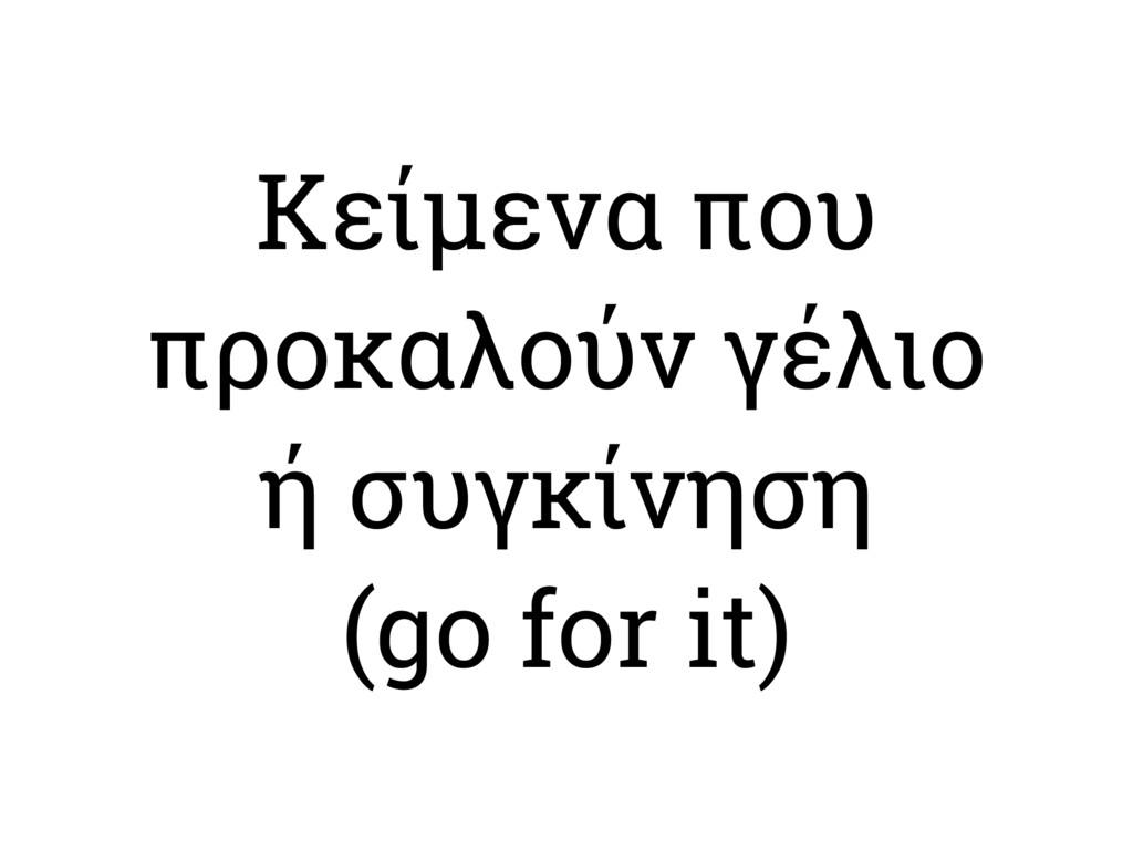 Κείμενα που προκαλούν γέλιο ή συγκίνηση  (go f...