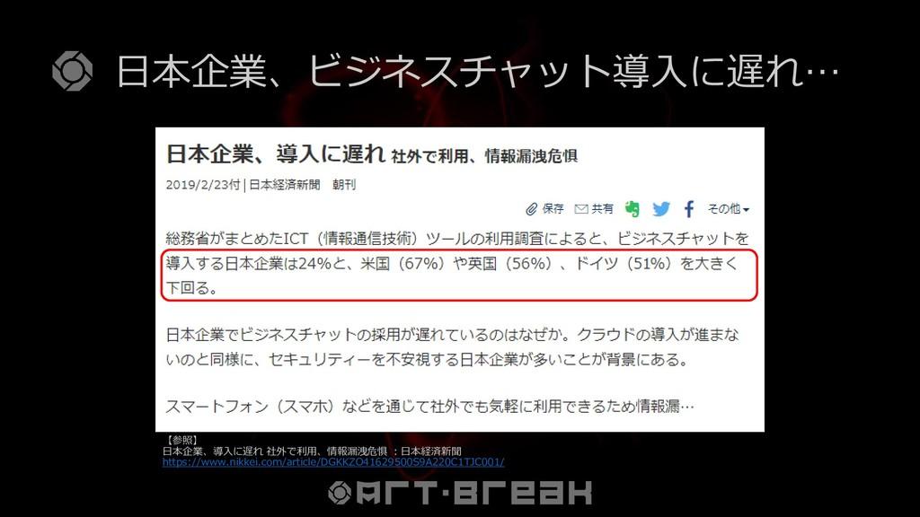 日本企業、ビジネスチャット導入に遅れ… 【参照】 日本企業、導入に遅れ 社外で利用、情報漏洩危...