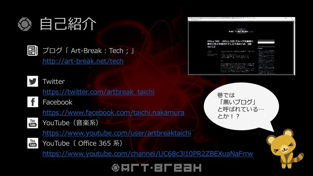 自己紹介 ブログ「 Art-Break : Tech ; 」 http://art-break...