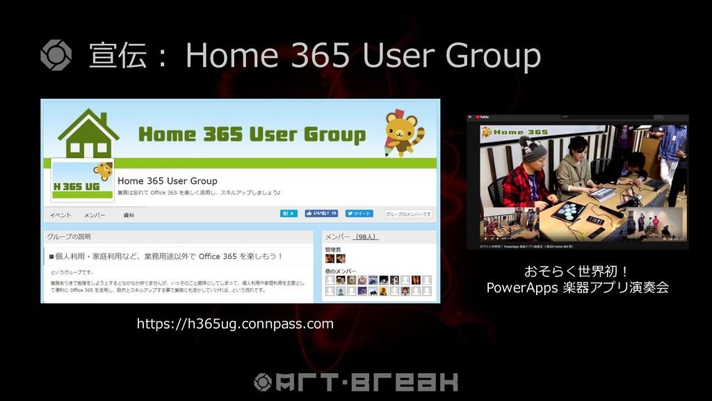 宣伝: Home 365 User Group https://h365ug.connpass...