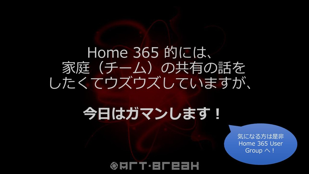 Home 365 的には、 家庭(チーム)の共有の話を したくてウズウズしていますが、 今日は...
