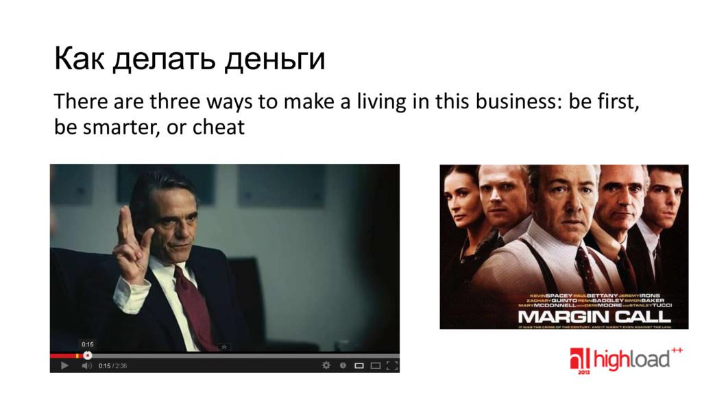 Как делать деньги There are three ways to make ...