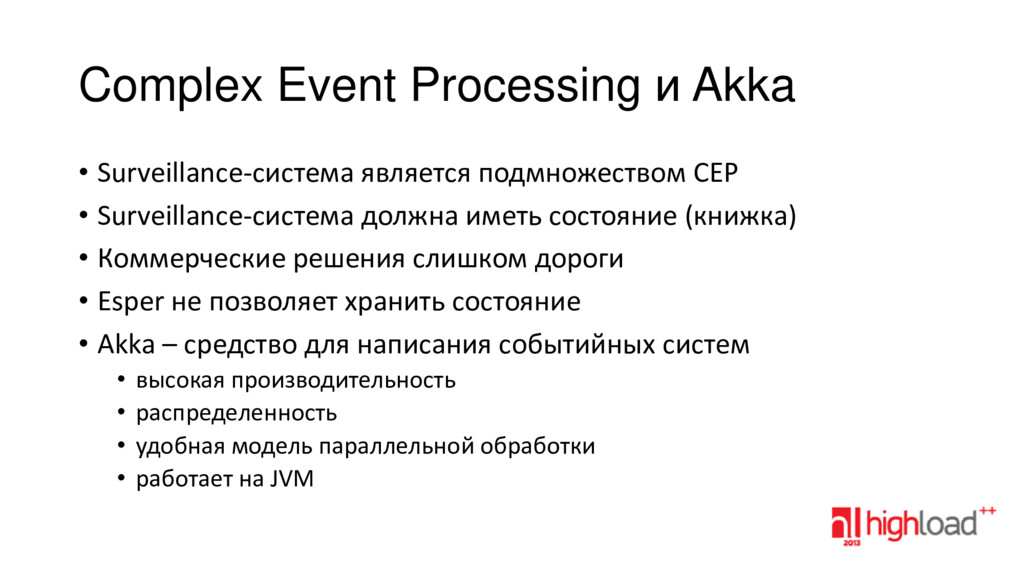 Complex Event Processing и Akka • Surveillance-...