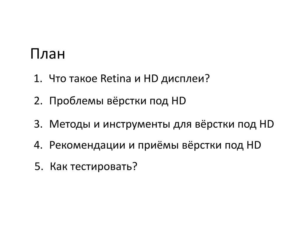 План 1. Что такое Retina и HD дисплеи? 2. Пробл...