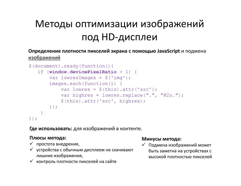 Методы оптимизации изображений под HD-дисплеи О...