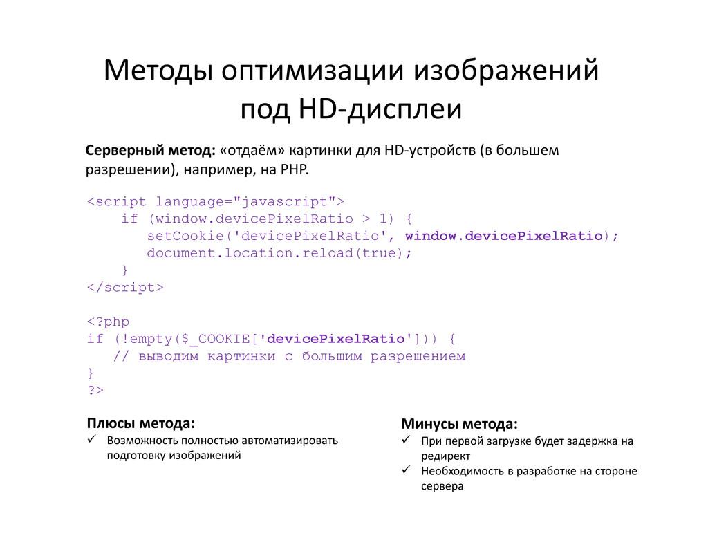 Серверный метод: «отдаём» картинки для HD-устро...