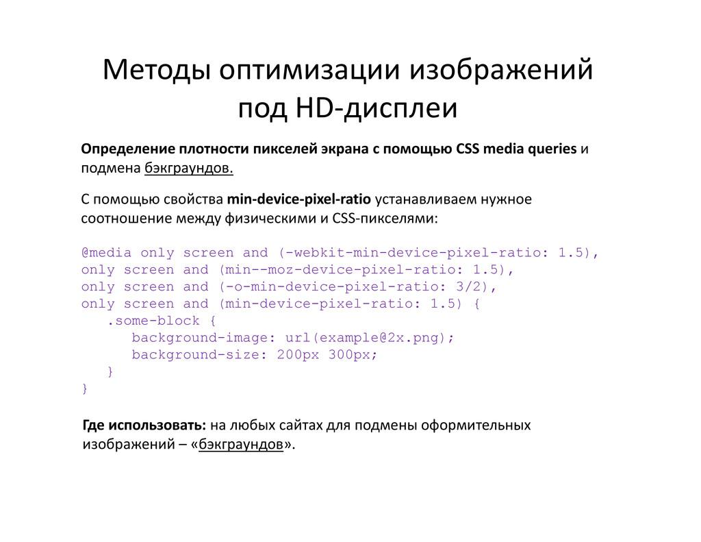 Определение плотности пикселей экрана с помощью...