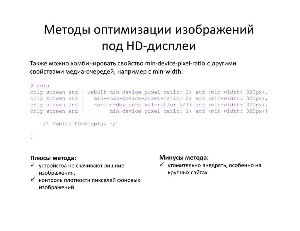 Также можно комбинировать свойство min-device-p...