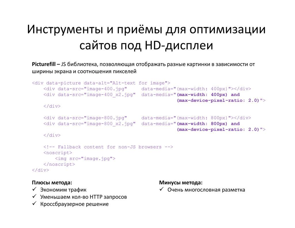 Инструменты и приёмы для оптимизации сайтов под...