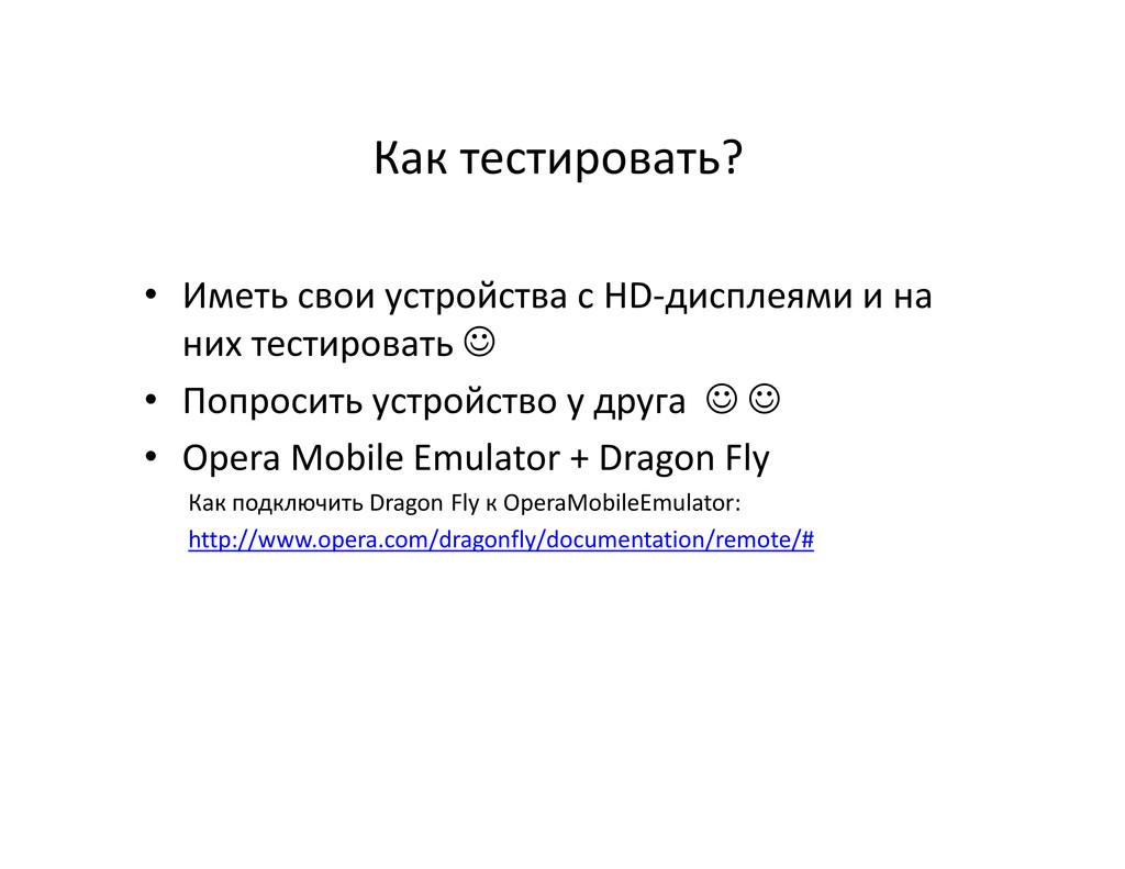 Как тестировать? • Иметь свои устройства с HD-д...