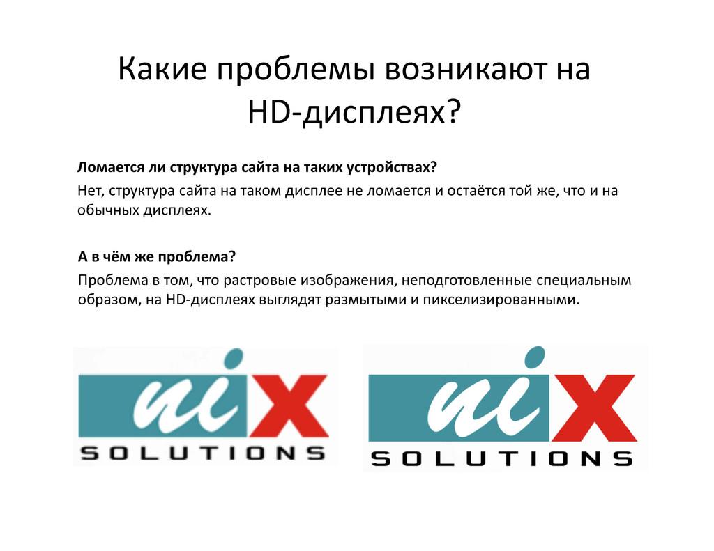 Какие проблемы возникают на HD-дисплеях? Ломает...