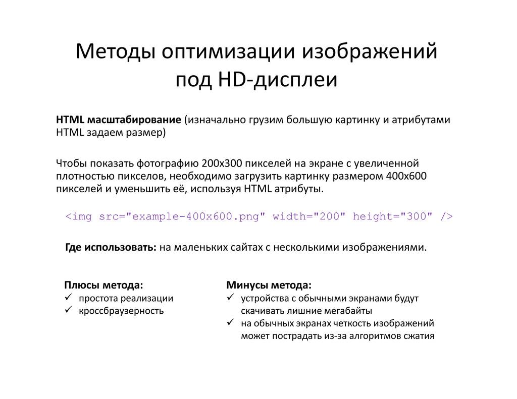 HTML масштабирование (изначально грузим большую...