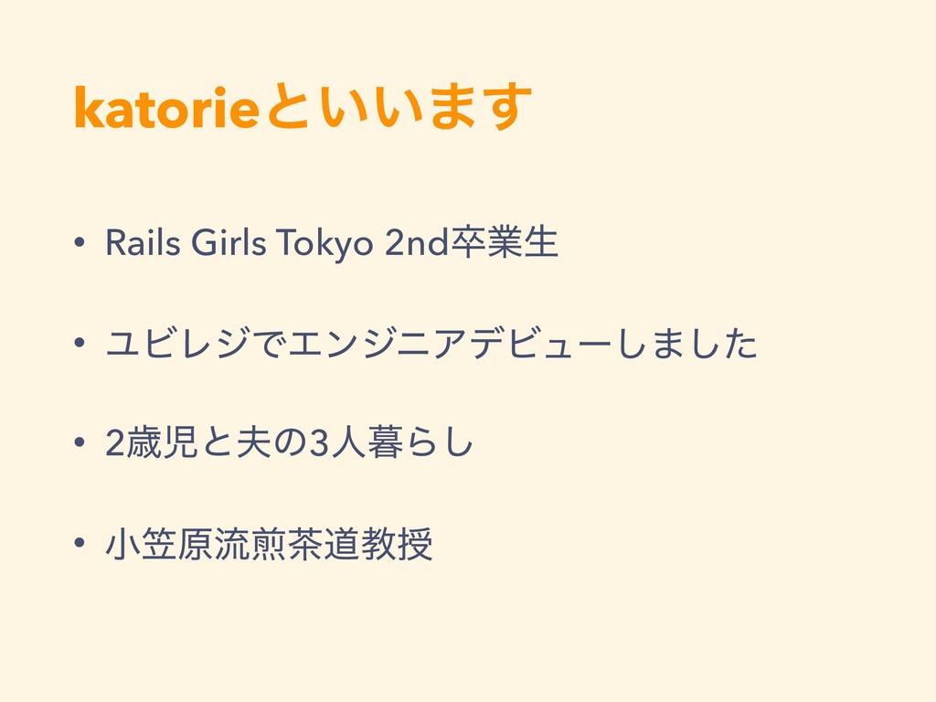 katorieͱ͍͍·͢ • Rails Girls Tokyo 2ndଔۀੜ • ϢϏϨδͰ...