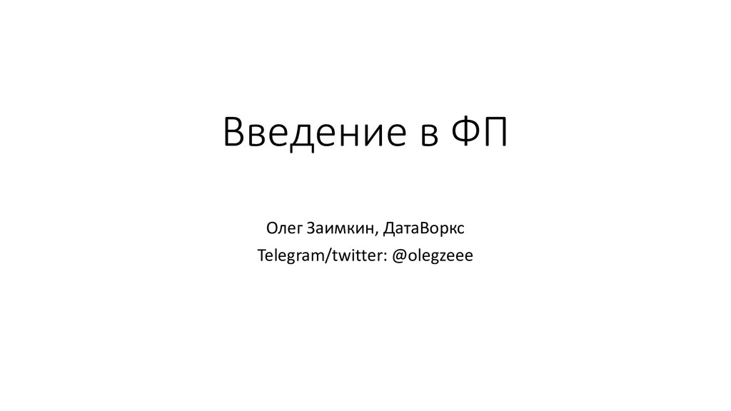 Введение в ФП Олег Заимкин, ДатаВоркс Telegram/...