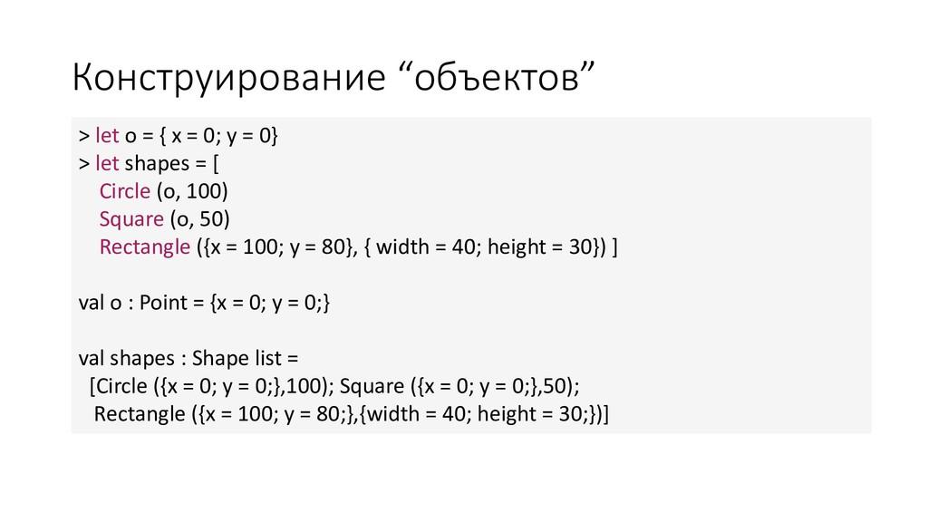 """Конструирование """"объектов"""" > let o = { x = 0; y..."""