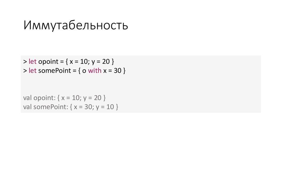 Иммутабельность > let opoint = { x = 10; y = 20...