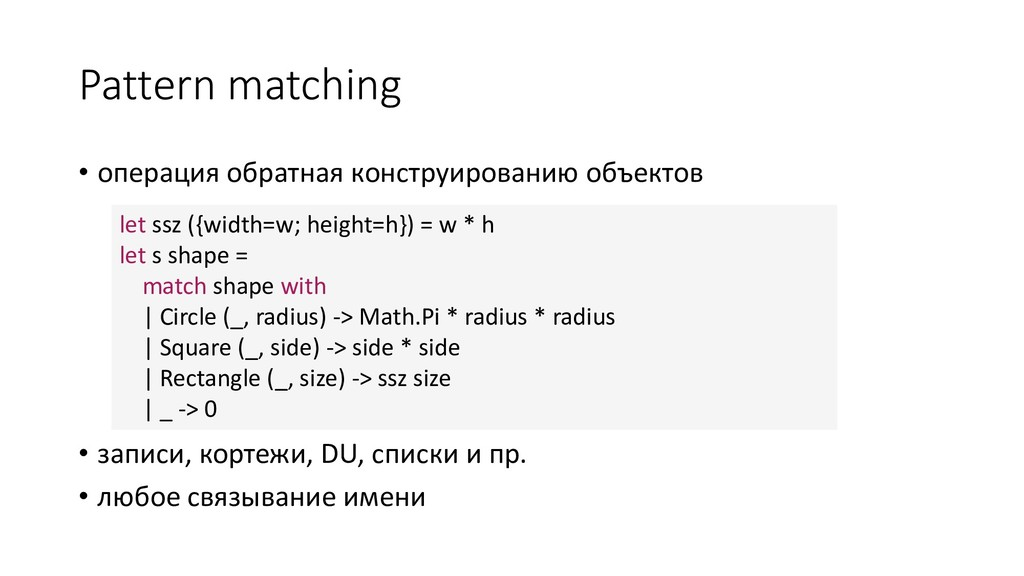Pattern matching • операция обратная конструиро...