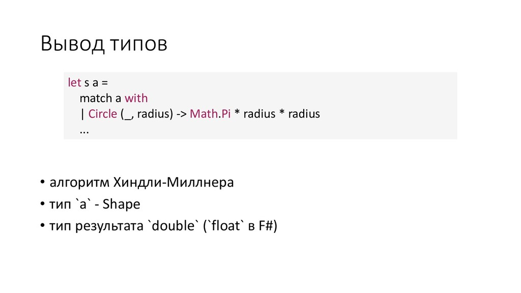 Вывод типов let s a = match a with | Circle (_,...