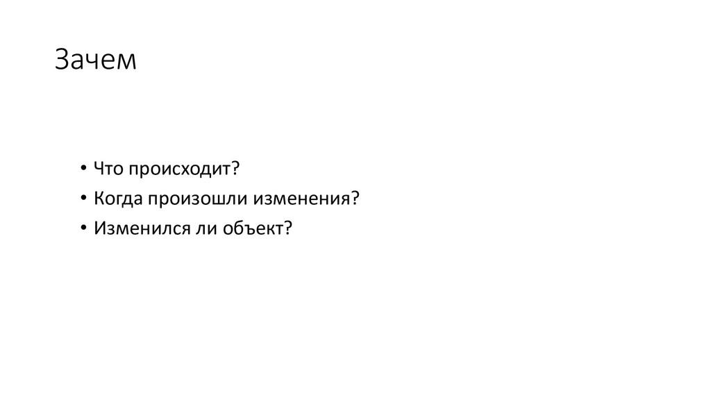 Зачем • Что происходит? • Когда произошли измен...