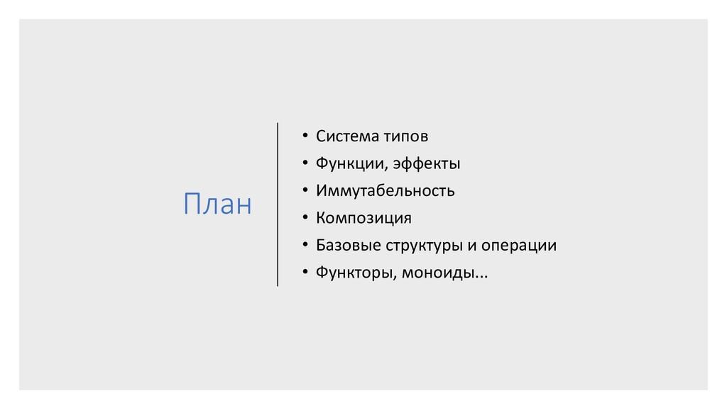 План • Система типов • Функции, эффекты • Иммут...