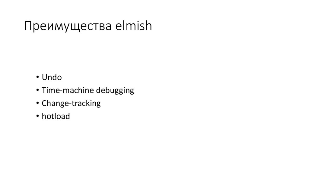 Преимущества elmish • Undo • Time-machine debug...