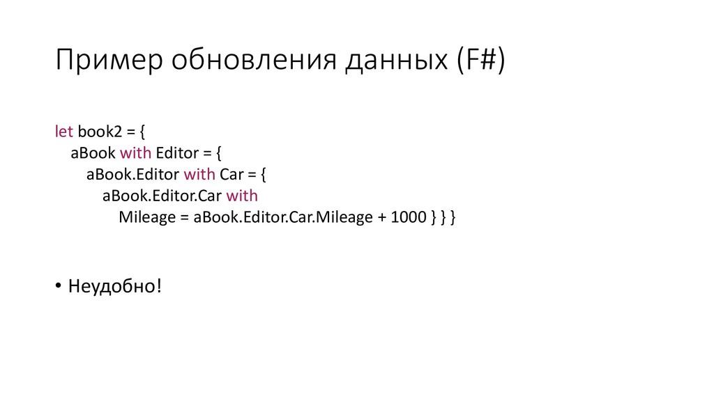 Пример обновления данных (F#) • Неудобно! let b...