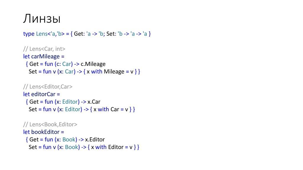 Линзы type Lens<'a,'b> = { Get: 'a -> 'b; Set: ...