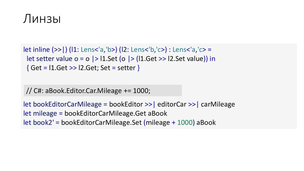 Линзы let inline (>>|) (l1: Lens<'a,'b>) (l2: L...
