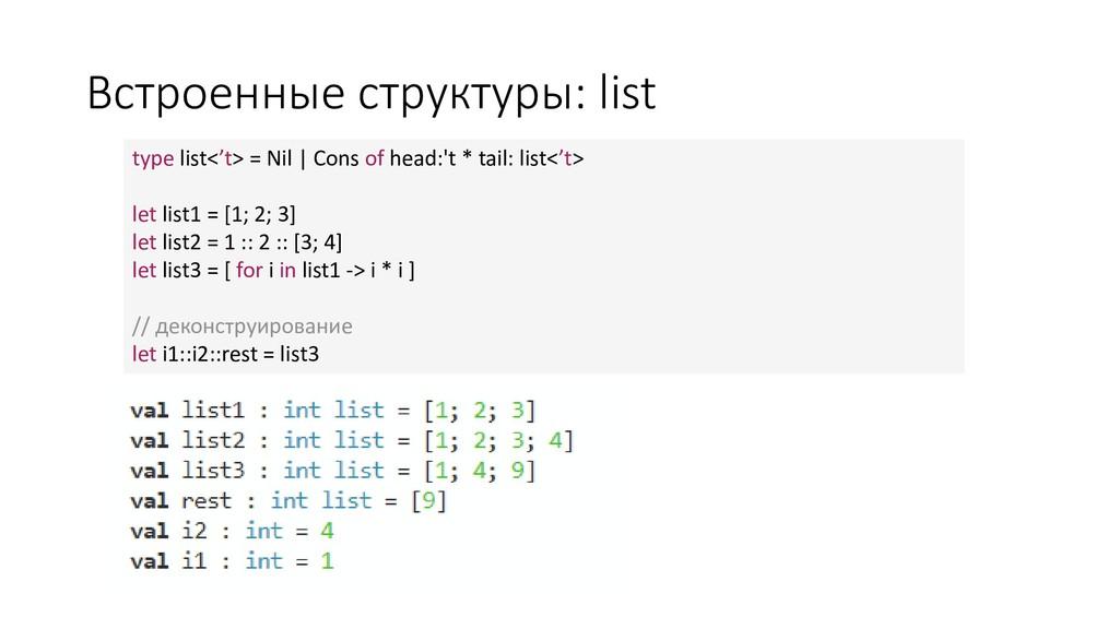 Встроенные структуры: list type list<'t> = Nil ...