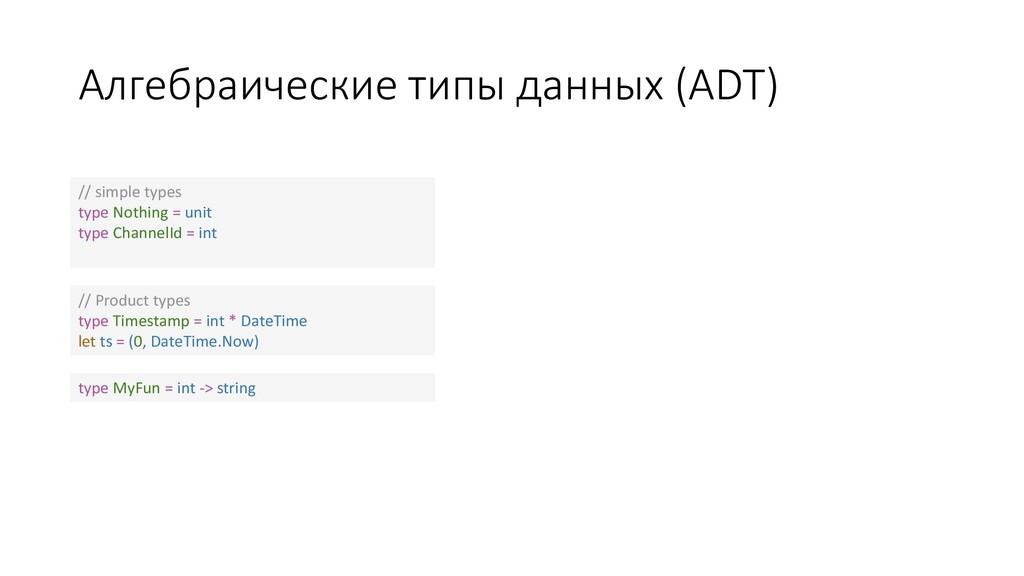 Алгебраические типы данных (ADT) // simple type...